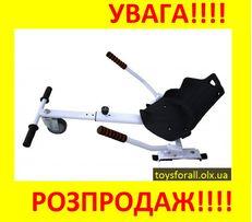 Ховеркарт коляска для гироскутер Сиденье для гироборд Hoverkart