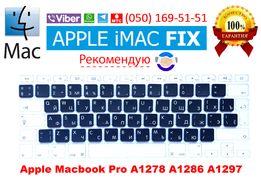 Кнопки (клавиши) клавиатуры MacBook Pro A1278 A1286 A1297 (2008-2012)
