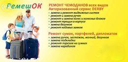 Ремонт ЛЮБЫХ Чемоданов Сумок Портфелей.фурнитуры.Правильные руки.
