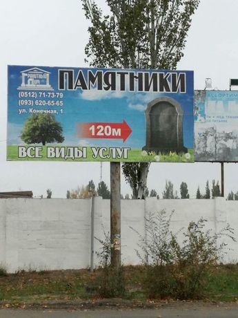 Гранитные Памятники! Самые доступные цены в городе ! Николаев - изображение 4