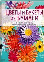 """Цветы и букеты из бумаги"""" книга 100,0 грн"""