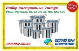 ⫸ Набор кастрюль. 7 кастрюль. Нержавеющая сталь. От 2 до 16 литров