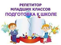 Подготовка к школе. Репетитор начальных классов.