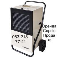 Осушувач повітря оренда Вологозбірник Осушитель воздуха