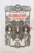 Фредерик Массон. Наполеон и женщины