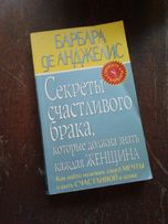 РАСПРОДАЖА КНИГ для любителей психологии и саморазвития (250р.)