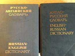 Словари англо-русский и русско английский