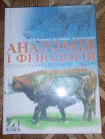 Анатомія і фізіологія сільскогосподаських тварин Лисенко М.В. 1999 р.