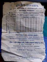 Прейс-Курант на чай,сахар 1911г.
