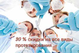 30 %скидки на все виды протезирования в нашей стоматологии