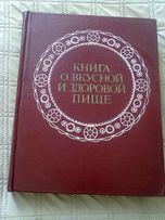 продам книгу рецептов