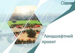 Ландшафтний дизайн 3-d візуалізація Рулонний газон Озеленення Догляд