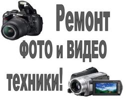 Ремонт фотоаппаратов,объективов,фотовспышек видеокамер. Вся Украина