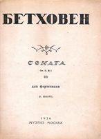 Nuty na fortepian - Beethoven - Sonata d-moll op. 31 nr. 2