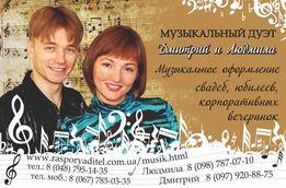 тамада музыканты на свадьбу музыка праздник ведущая