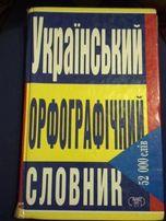 Український орфографічний словник 52000 слів