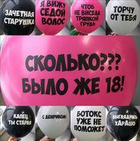 Печать на шарах! ОСКОРБИТЕЛЬНЫЕ шары!!!