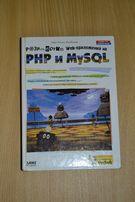Книга Разработка Web-приложений на PHP и MySQL