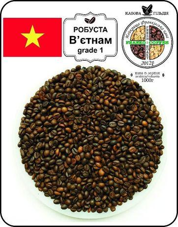 Кава в зернах (кофе) 1кг