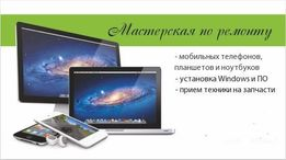 Ремонт телефонов всех производителей, планшетов, ноутбуков в Славянске