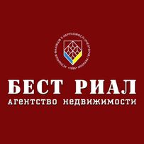 Услуги агентства недвижимости Бест Риал