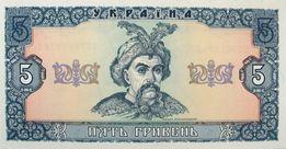 гривня, выпуска 1992