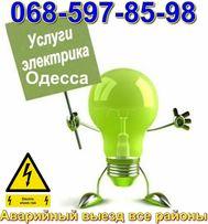 вызов электрика в ОДЕССЕ,От замены розетки до ремонта электро проводки
