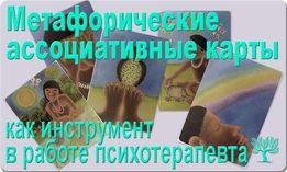 220наборов Метафорические ассоциативные карты разных тем комплект МАК