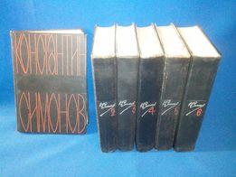 Константин Симонов Собрание сочинений в 6 томах 1966