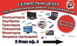 Ремонт компьютеров,ноутбуков,мониторов Борщаговка, Святошин. Выезд.