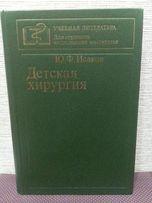 Учебник Детская хирургия Ю.Ф.Исаков