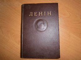 книга Ленин твори 15й том 1949 г