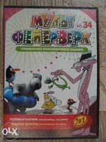 DVD-диск с мультфильмами Розовая пантера и Медведь Бернард