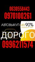 Автовыкуп в Харькове и области !Срочно!Выкуп Авто!Выгодно для Вас