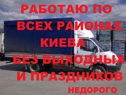 Грузоперевозки по Киеву и Украине Перевозка мебели Услуги грузчиков