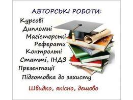 Рефераты , курсовые ,дипломные под заказ