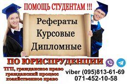 Помогу в написании курсовой, диплома, реферата, статьи, Scopus