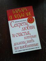 РАСПРОДАЖА КНИГ для любителей психологии и саморазвития (300р.)