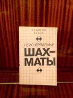 Книга по шахматам