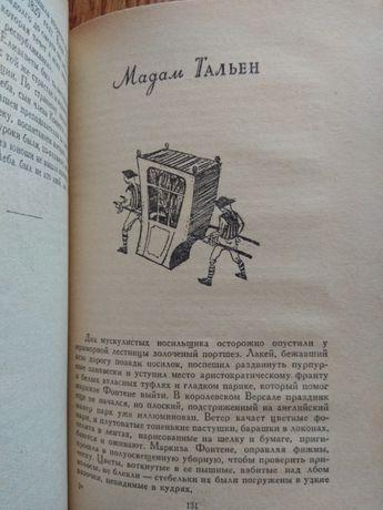 """Г. Серебрякова """"Женщины эпохи французской революции"""" Николаев - изображение 4"""