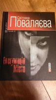 """С.Поваляєва """"Ексгумація міста"""""""