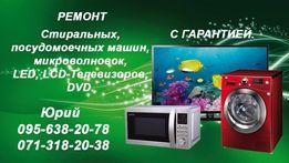 Ремонт стиральных машин,LED,LCD-Телевизоров,DVD,микроволновок.