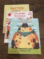 Детские книги Честер, Честер-суперзвезда, Шедевр Честера