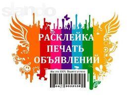 Расклейка, печать объявлений Киев