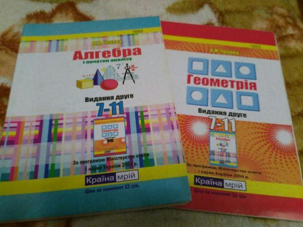 Продам посібники з алгебри і геометріі