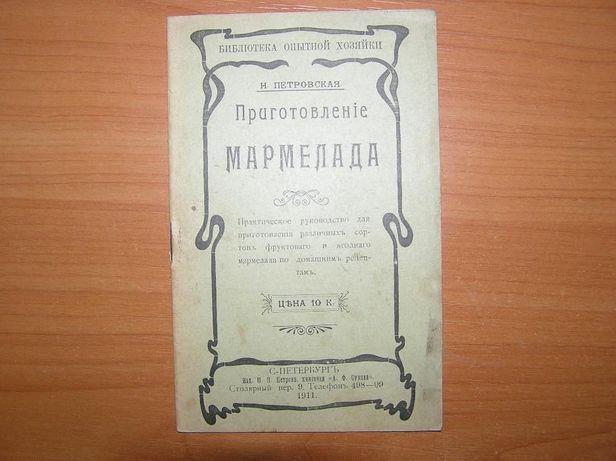 Приготовление мармелада 1911 год