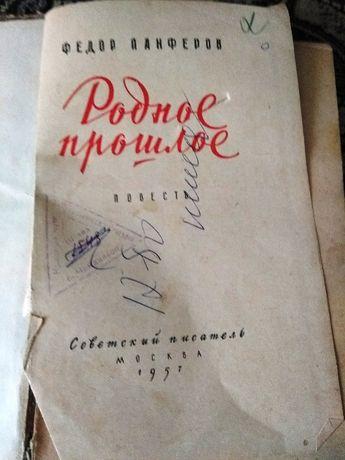 Книга Федор Панферов Родное прошлое, Советский писатель, 1957г Скадовск - изображение 2