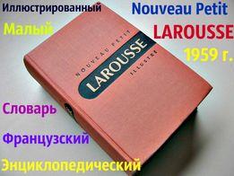 Малый французский словарь ЛАРУСС 1959г. Рetit Larousse. Энциклопедичес