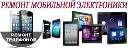 Ремонт телефон планшет замена стекл Samsung iPhone Lenovo meizu xiaomi