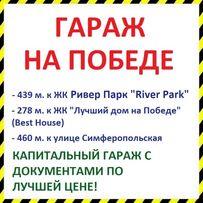 Гараж на Победе Капитальный. ЖК Ривер Парк (River Park), Best House.